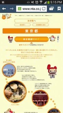 日本旅行(JRセットプラン、国内宿泊・海外旅行)ツアー予約:読み物としても面白いので、旅先に着く前に一読を