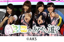 AKB48のあんた、誰?