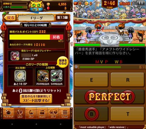 冒険クイズキングダム:「コロシアム」画面。自分の順位などはここでチェック(左)戦闘画面(右)