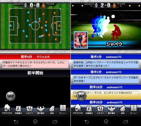 スマサカbyGMO-サッカー日本代表登場!カードバトルゲーム:試合の状況はテキストと画面上のボードで確認できる(左)選手固有のスキル等が発生すると演出が入る(右)