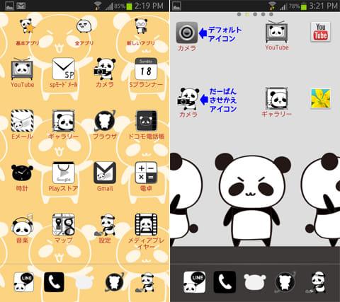 だーぱんきせかえ for Android(着せ替えカスタム):アプリ一覧画面(左)アイコン変更画面(右)