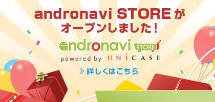 【編集部より】andronavi STOREがオープンしました!