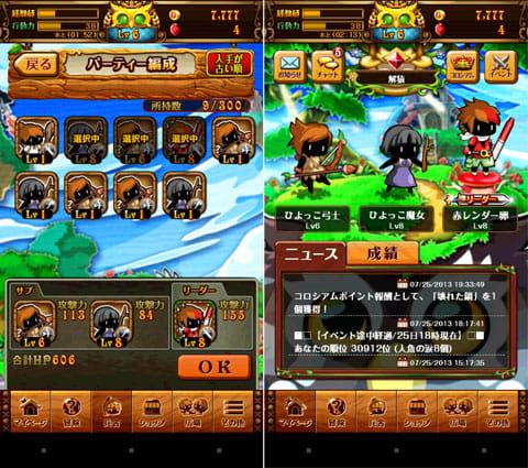 冒険クイズキングダム:「パーティ編成」画面(左)「マイページ」画面。パーティ編成を確認できる(右)