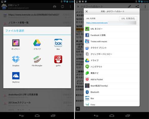 クラウド プリント:インストールされているクラウドアプリを一覧表示(左)『Evernote』のシェア機能から選択(右)