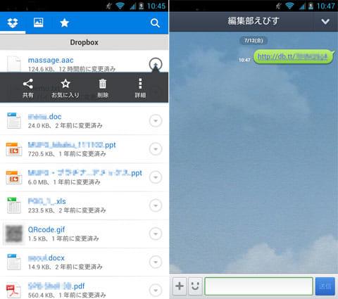 『Dropbox』のファイル一覧(左)URLが投稿される(右)