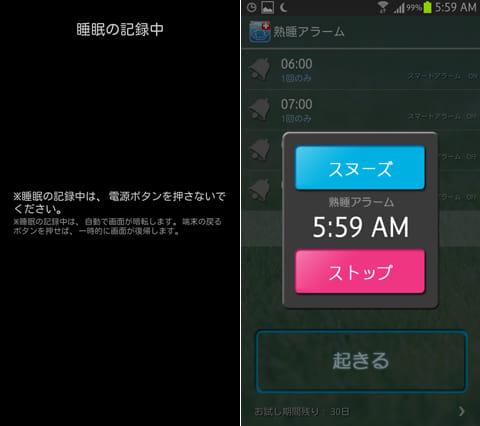 熟睡アラームforポケットメディカ:睡眠記録中の画面(左)アラーム通知画面(右)