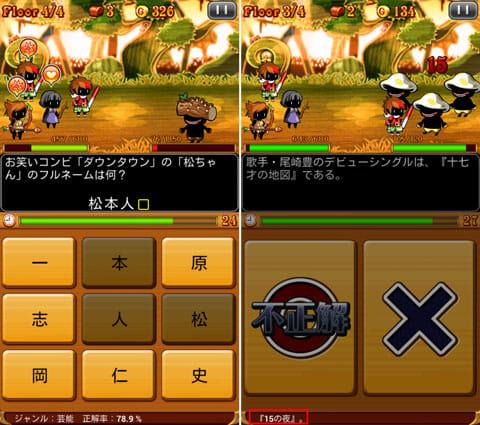 冒険クイズキングダム:穴埋めクイズ(左)不正解時は下に回答を表示(右)