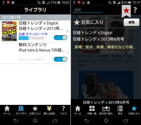 日経トレンディDigital:事前に雑誌をダウンロードすれば、オフラインで読める(左)「お気に入り」登録した記事に素早くアクセス(右)
