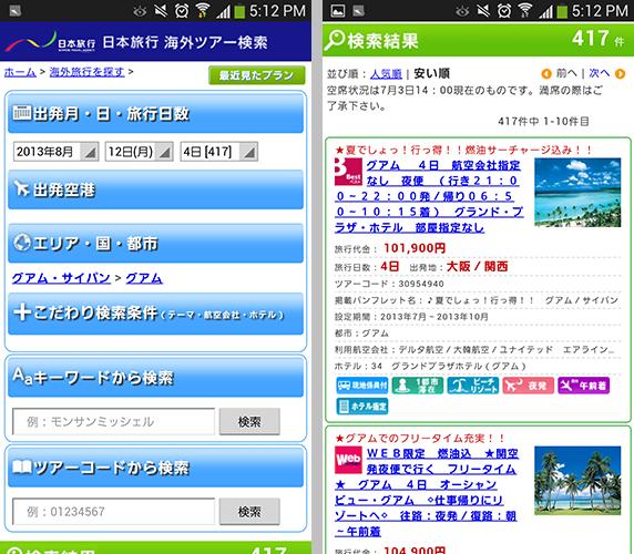 日本旅行(JRセットプラン、国内宿泊・海外旅行)ツアー予約:細かな条件まで入れられる検索ページ(左)色んなツアープランが出てくるので好みを選ぼう(右)