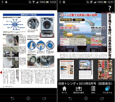 日経トレンディDigital:雑誌の誌面と同じレイアウトで閲覧することもできる(左)サムネイルから、読みたいページに遷移することも可能(右)
