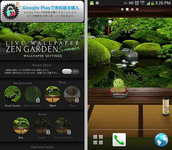 Zen Garden -Summer- ライブ壁紙:サウンドのオンオフが可能。また有料アプリも購入できる(左)座布団に座ってるアンディくん(右)