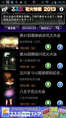 るるぶ花火特集2013