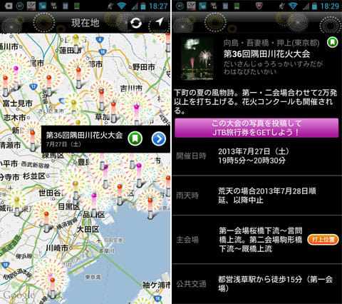 るるぶ花火特集2013:GPSからの検索。都内だけでもたくさん、花火大会があります(左)花火大会の詳細(右)