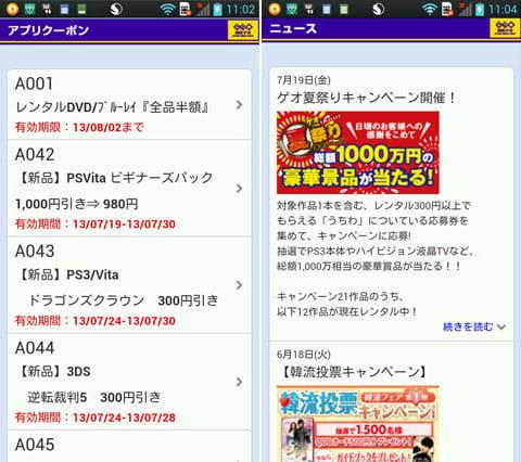 ゲオ公式アプリ:ゲームが割引になるお得なクーポン(左)キャンペーン情報が閲覧できるニュース(右)