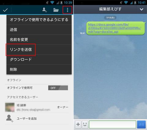 『Google ドライブ』のファイル詳細画面(左)URLが投稿される(右)