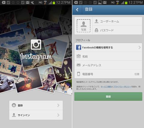 Instagram:起動画面(左)『Facebook』アカウントでログインも可能(右)