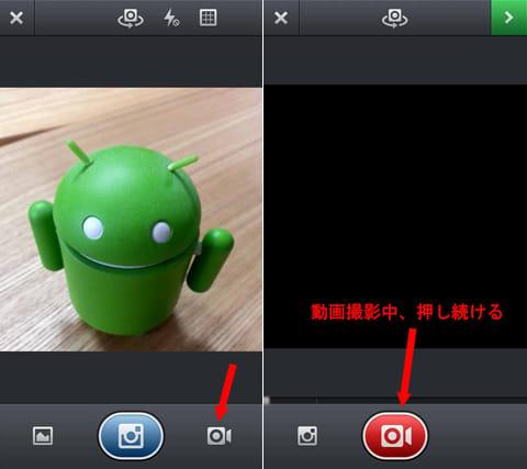 Instagram:ムービーアイコンを押して起動(左)アイコンを押し続けて撮影する(右)