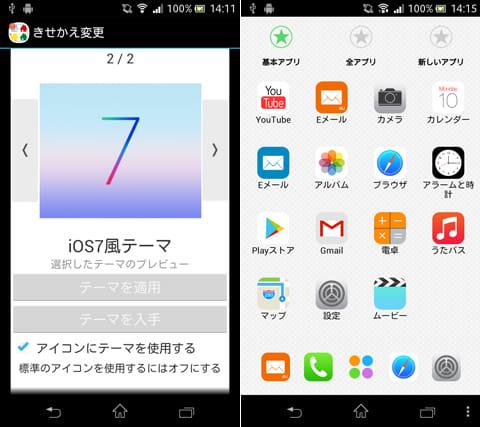 iOS7風のテーマ:『きせかえランチャーPRO』をインストールして、テーマを適用(左)ドロワー画面(右)