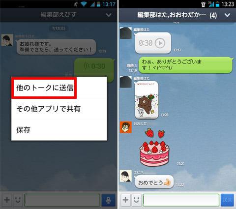 画面Aの共有ボタンから「他のトークに送信」を選択(左)無事に画面Bへ送信完了。祝われた側から見た画面B(右)