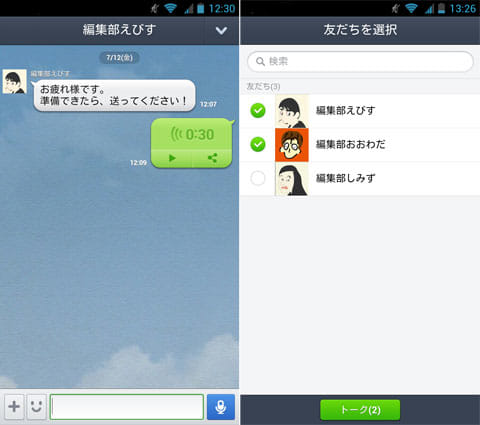 画面Aにサプライズ用の音声メッセージを送信(左)サプライズを行うトーク、画面Bを作成(右)