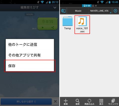 共有ボタンタップ後の選択画面(左)『ES ファイルエクスプローラー』の管理画面で保存先を確認(右)