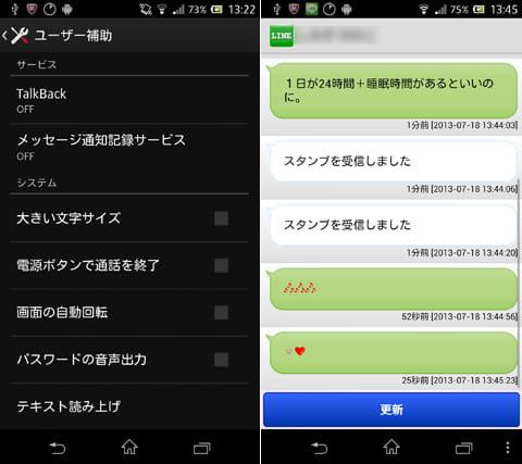 メッセージ通知履歴:端末の「メッセージ通知記録サービス」をONに(左)フレンド毎にメッセージを見られる(右)