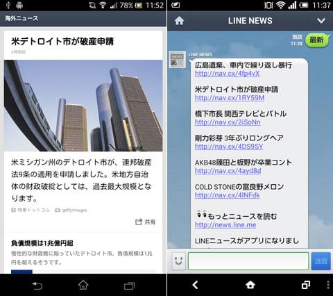 LINE NEWS / LINE公式ニュースアプリ:ニュース詳細画面(左)『LINE』に気になる話題を配信することもできる(右)