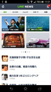 LINE NEWS / LINE公式ニュースアプリ