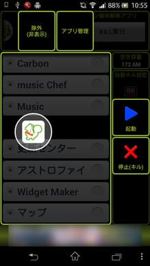 マジック タスクキラー【Magic Task Killer】:アプリの除外設定