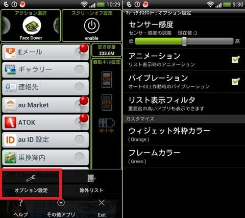 マジック タスクキラー【Magic Task Killer】:オプション設定(左)センサー感度の調整も可能(右)