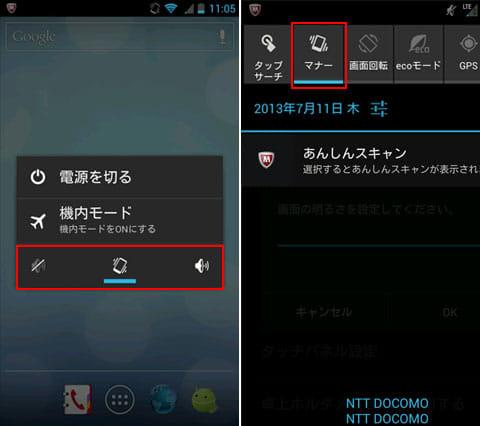 電源ボタンのメニュー(左)や通知領域のトグルボタン(右)からも設定変更できる