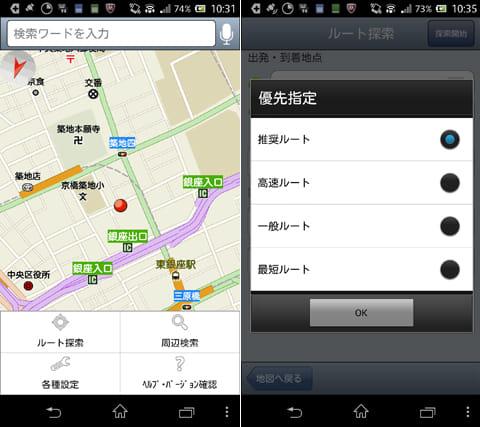 ナビマスター:現在地画面(左)優先ルートは4種類選択できる(右)