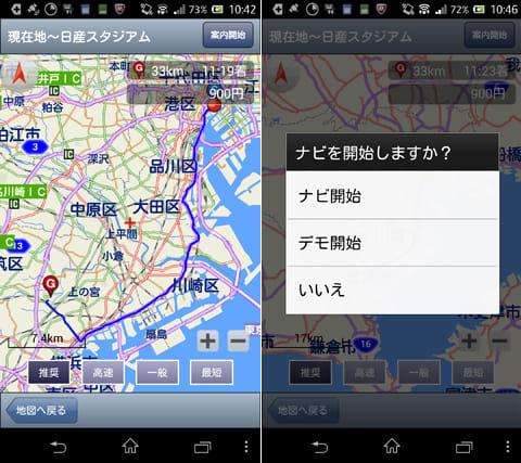 ナビマスター:到着地までのルート確認画面(左)デモを選択すると自動で到着地までのナビゲートが始まる(右)