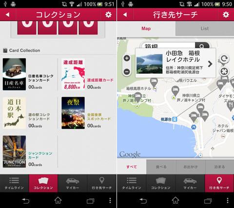 NISSAN DriveCollector:「コレクション」で様々なカードを獲得できる(左)「行き先サーチ」で観光情報を確認(右)