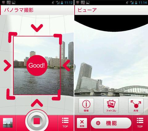 動くパノラマフォト:きっちりガイドしてくれるので簡単に撮影できる(左)写真は「共有」からシェアできる(右)