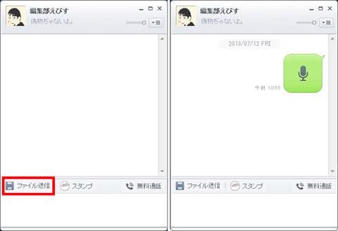 PC版『LINE』。トーク画面(左)投稿完了。スマホ版と「音声メッセージ」の表示が違う(右)