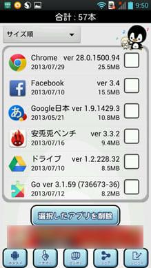 アプリ削除☆ぺん太のアンインストールの巻