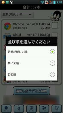 アプリ削除☆ぺん太のアンインストールの巻:アプリのソート画面