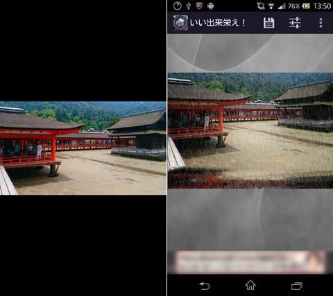 SuperPhoto:加工前の画像(左)加工後の画像(右)
