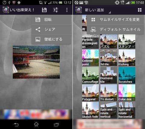 SuperPhoto:「回転」と表示されていますが「保存」(左)表示変更は右端のドロワーアイコンから(右)
