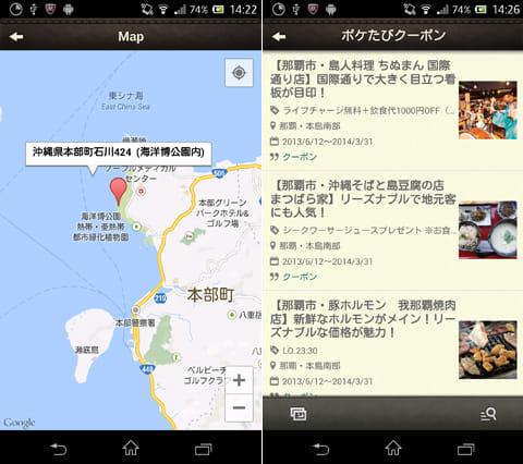 ポケたび:各スポット情報からは地図も見られる(左)クーポンもゲットできる(右)