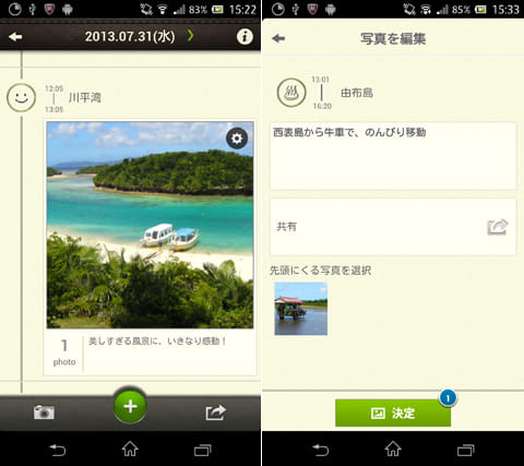 ポケたび:しおりに写真を追加していくと、アルバムに早変わり(左)写真にはコメントをつけられる他、SNSへ共有も可能(右)