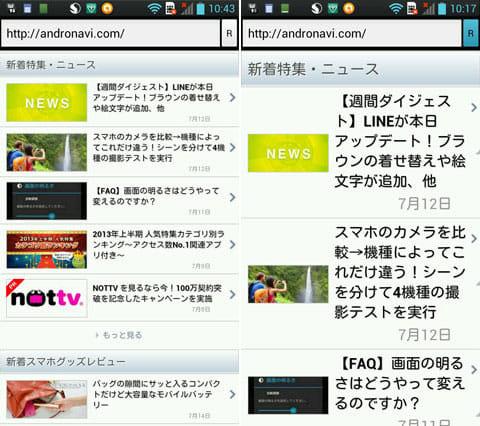 Rogan Browser beta  ローガン ブラウザ:左側が普通のブラウザビュー。比較するとフォントサイズが一目瞭然