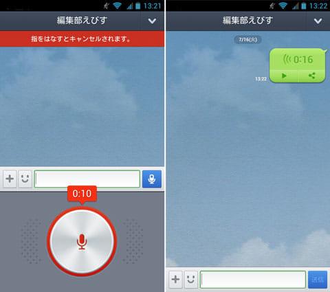 録音中。マイクボタンの外に指を動かして離せばやり直しも可能(左)「音声メッセージ」の送信完了(右)