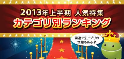 2013年上半期 人気特集カテゴリ別ランキング~アクセス数No.1関連アプリ付き~