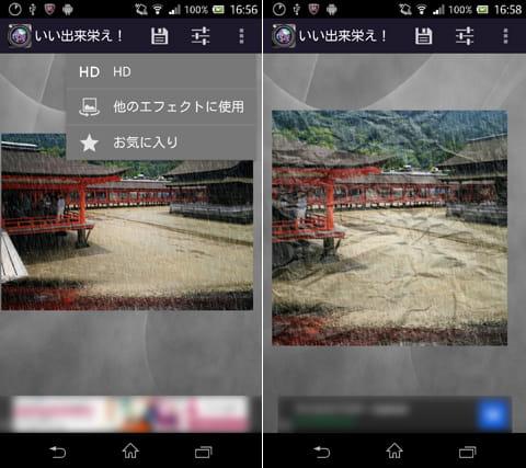 SuperPhoto:「雨」のエフェクトを使用した画像(左)「ピンぼけ」の「皺」のエフェクトをさらにかけた画像(右)