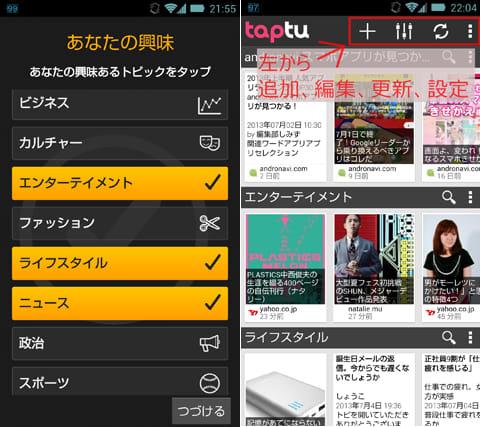Taptu-ニュースをDJに!:トピック(ストリーム)選択画面(左)メイン画面(右)