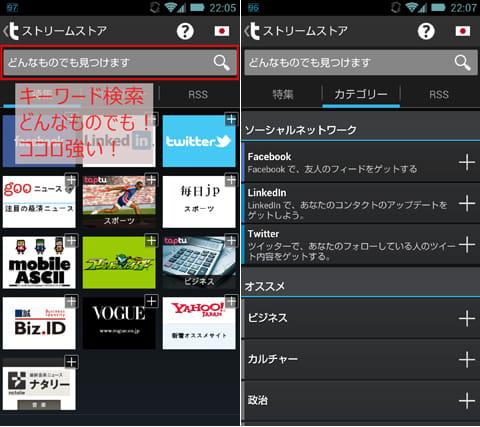 Taptu-ニュースをDJに!:キーワード検索(左)「カテゴリー」からストリームを追加(右)