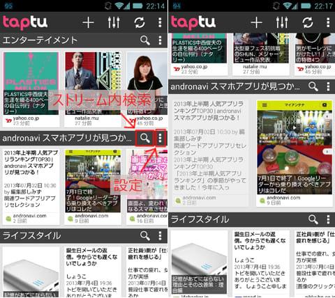 Taptu-ニュースをDJに!:タイトルバー(左)イメージをオフにすると、文字量が増える(右)