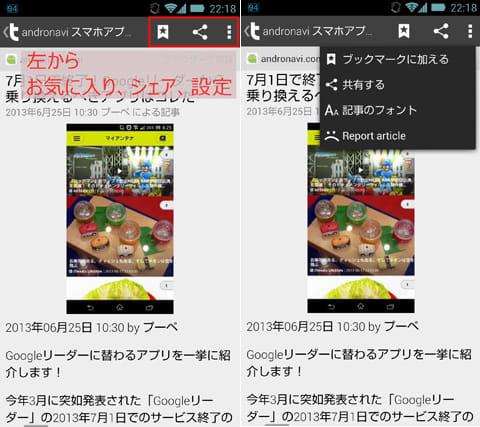 Taptu-ニュースをDJに!:記事詳細画面(左)記事詳細メニュー(右)